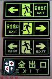 夜光地貼 自發光標牌 北京安全出口地標貼