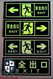 夜光地贴 自发光标牌 北京安全出口地标贴