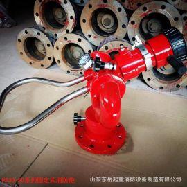 消防电动消防水炮 自摆式消防炮 生产厂家性价比高