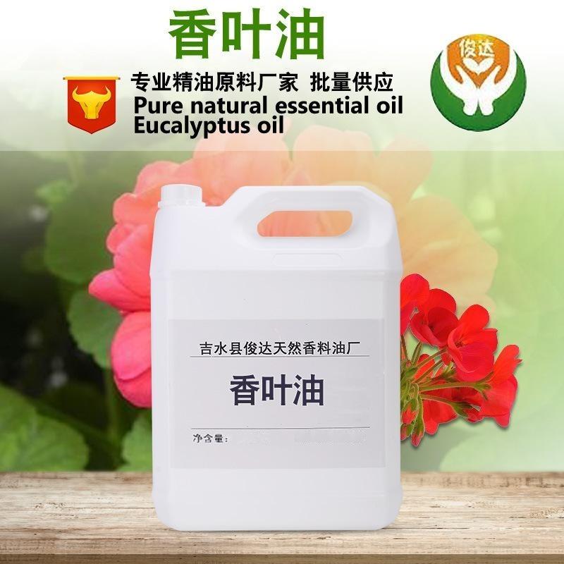 批量供应 天然植物香叶油 天竺葵精油 8000-46-2 量大优惠
