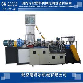 SJ150水環造粒薄膜造粒500kg生產線源頭廠家