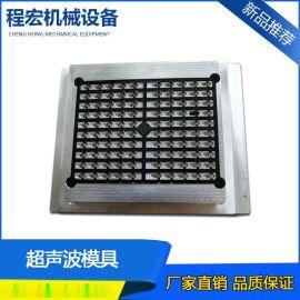 超聲波模具 超聲波焊接模具 廠家直銷超聲波焊接模