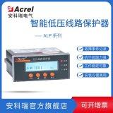 安科瑞 智慧低壓饋線保護器ALP200-1 低壓饋線 終端保護 監測控制