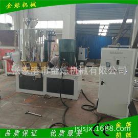 PVC混合机打料机拌料机高速混合机粉料高速打粉机打料机