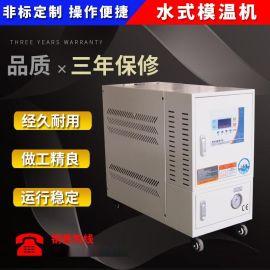 厂家直销大流量模温机模具控温机 运水式高温模温机