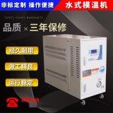 廠家直銷大流量模溫機模具控溫機 運水式高溫模溫機