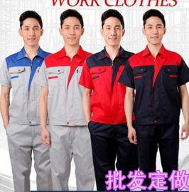 供应夏季短袖工厂工作服定做工程服夏装套装男女工衣 劳保汽修服