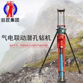 KQZ-70D型潜孔钻机 电动 15米井下风动潜孔钻机 小型气动凿岩钻机