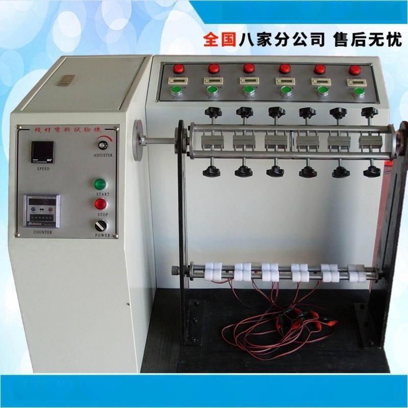 廠價直銷 電線材彎折壽命測試儀  搖擺試驗機