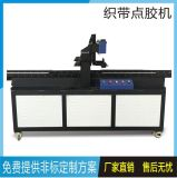 全自动织带点胶机多功能织带打胶机非标自动化设备厂家
