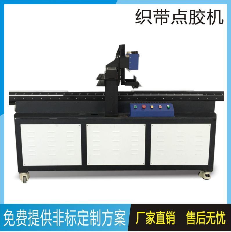 全自動織帶點膠機多功能織帶打膠機非標自動化設備廠家