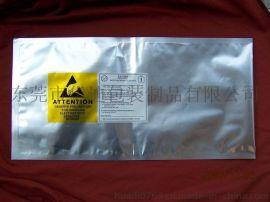 供应防静屏蔽袋/铝箔袋/电子包装袋