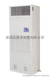 供应德阳工业空调恒温恒湿机HS系列水冷风冷恒温恒湿机