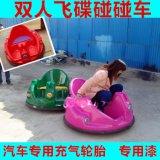 双人碰碰车,广场大型电动游乐设备,儿童室外碰碰车玩具,