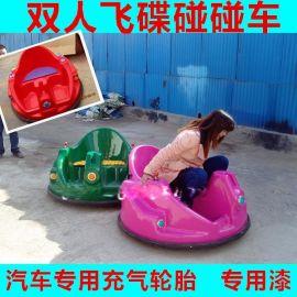 雙人碰碰車,廣場大型電動遊樂設備,兒童室外碰碰車玩具,