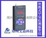 JCB4瓦斯(甲烷)氣  測儀