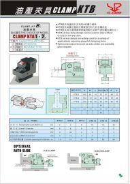台湾油压夹模器,油缸,整体冲床