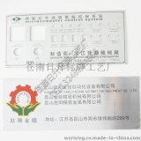 光缆标牌,光缆标签,中国电信光缆铝标牌