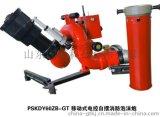 PSKDY40ZB移动式电控式自摆消防水炮