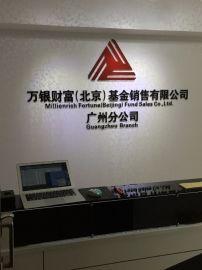 G广州市招牌制作,LOGO制作 Q前台水晶字制作