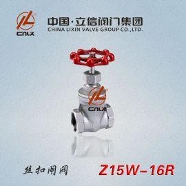 Z15W丝口内螺纹闸阀Z15W-16P不锈钢闸阀