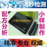 杭州地区UV真空电镀涂料配方技术,飞秒检测紫外光固化涂料成分组成