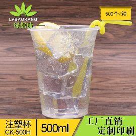 贡茶杯 500ml注塑杯 珍珠奶茶杯,pp塑料杯,PP注塑杯