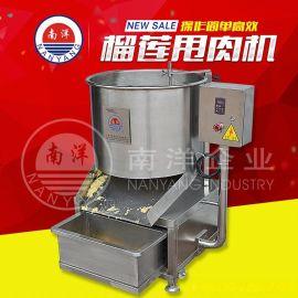 廣州南洋榴蓮甩肉機肉高速分離機廠家
