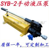 syb-2 手动液压泵试压泵高压泵
