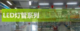 LED日光灯管 OMJ-T5/T8-3060120