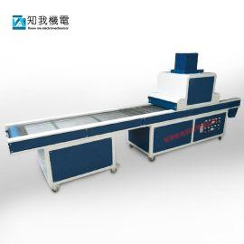 uv胶水光固机表面涂装喷涂uv胶水固化的机器