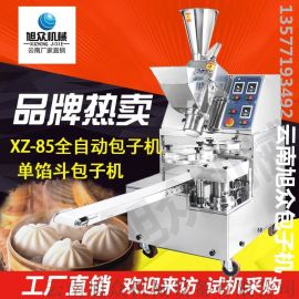 云南旭众包子机全自动商用机馒头机智能仿手工包包子机器厂家直销