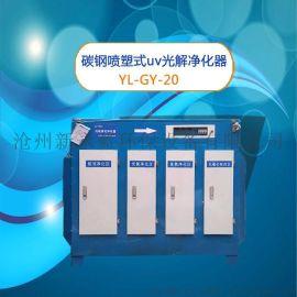 供应5000风量光氧催化设备 化工厂有机废气净化系统