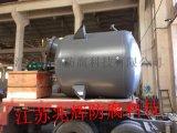 钢衬四氟反应罐生产厂家
