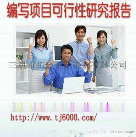 河源市深圳市编写代写工业技术改造项目可行性研究报告