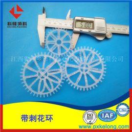 环保洗涤塔塑料材质DN51特拉瑞德环PP带刺花环