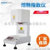 塑胶熔融指数测试仪东莞厂家供应