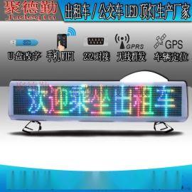 出租车LED顶灯,出租车led灯