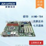 工业母板ATX 母板AIMB-784