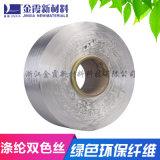 金霞化纤 涤纶FDY 100D/36F复丝