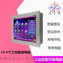 10寸工業平板電腦10.4寸工業一體機電阻觸摸屏