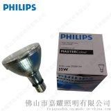 供應飛利浦35W陶瓷金滷燈杯CDM-R PAR30