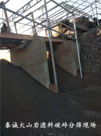 生物曝气池用火山岩滤料