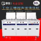 三槽清洗机 G-3024GH 大型超声波清洗机