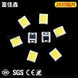 2835暖白光贴片LED