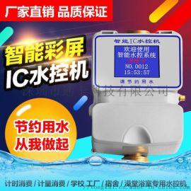 节水水控机 IC水控一体机 宿舍浴室刷卡机
