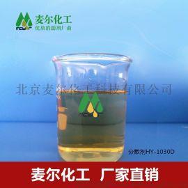 HY-1030D润湿分散剂-外墙乳胶漆用分散剂厂家