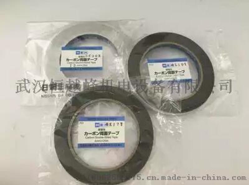 日本nisshin-em日新碳导电双面胶带7311