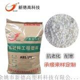 优价供应ABS抗紫外线塑料、耐老化、抗寒