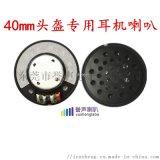 頭盔耳機喇叭40mm 藍牙頭盔耳機喇叭40mm